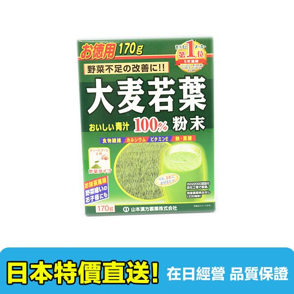 【海洋傳奇】日本 山本漢方 大麥若葉青汁 170g