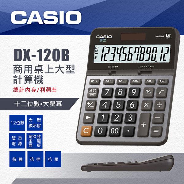 CASIO DX-120B 桌上型計算機 (12位)