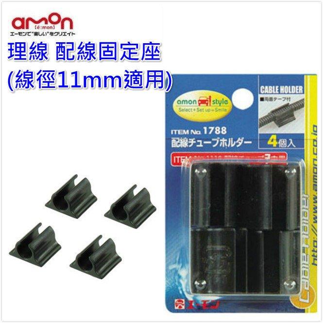 【禾宜精品】AMON 1788 電線理線 配線固定座 黏貼式 車用 家用 內徑11mm 7φ 日本進口 (搭配1116)