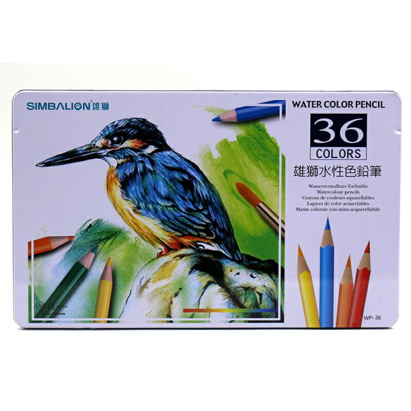 雄獅 水性36色鐵盒色鉛筆 WP~36
