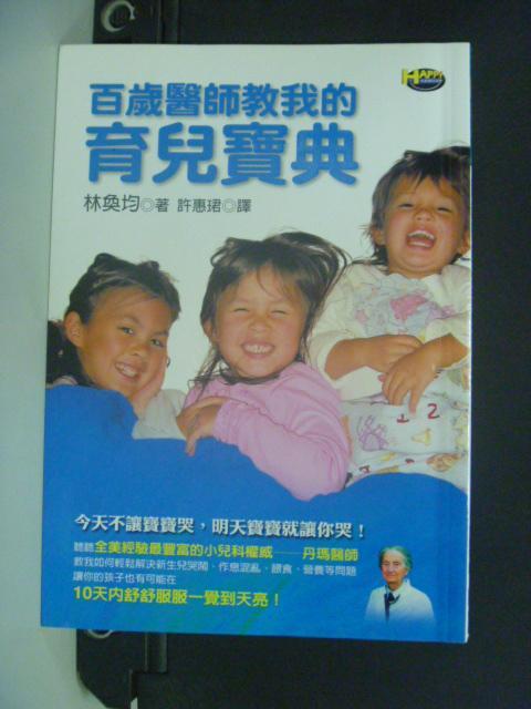 ~書寶 書T4/保健_MHW~百歲醫師教我的育兒寶典_林奐均  許惠珺