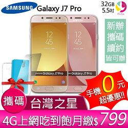 SAMSUNG J7 Pro 3/32GB 攜碼至台灣之星  4G上網吃到飽 月繳$799 手機 0元【贈Q Style10400行動電源*1+9H鋼化玻璃保護貼*1+氣墊空壓殼*1】