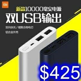 【原廠】小米行動電源 新款 二代10000mAh 雙USB孔 金屬外殼 聚合物電芯 防偽驗證碼