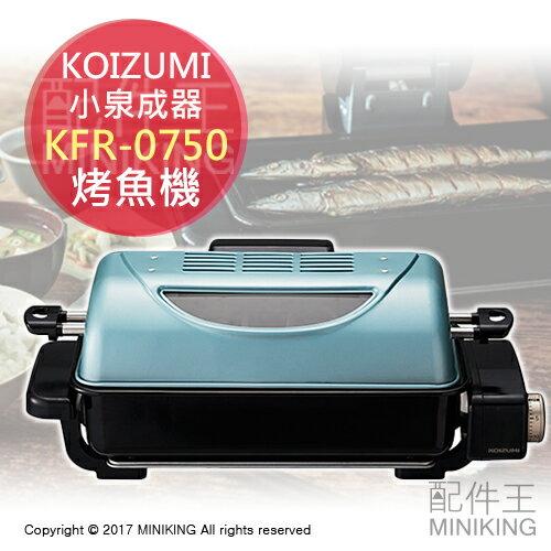 【配件王】日本代購 2017 KOIZUMI 小泉成器 KFR-0750 烤魚機 30分鐘定時 雙面燒烤 兩尾 水洗