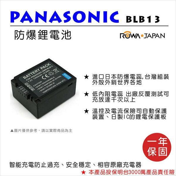 攝彩@樂華FOR國際牌BLB13相機電池鋰電池防爆原廠充電器可充保固一年