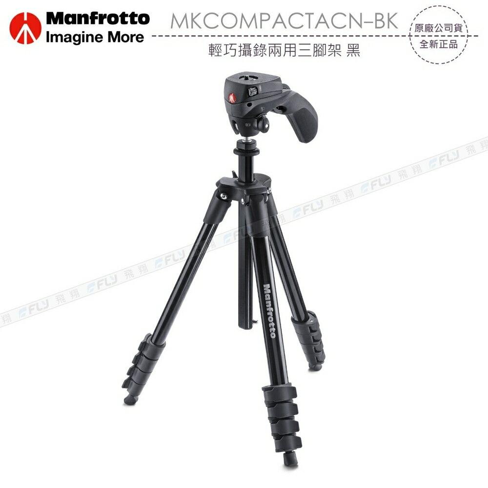 《飛翔3C》Manfrotto 曼富圖 MKCOMPACTACN-BK 輕巧攝錄兩用三腳架 黑[公司貨]相機單眼攝影拍照