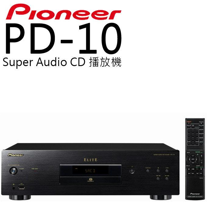 <br/><br/>  CD播放機 ? Pioneer 先鋒 PD-10 Super Audio 公司貨 0利率 免運<br/><br/>