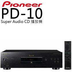 CD播放機 ✦ Pioneer 先鋒 PD-10 Super Audio 公司貨 0利率 免運