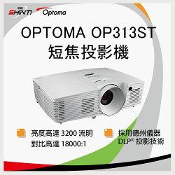 奧圖碼 Optoma OP313ST XGA短焦商務投影機
