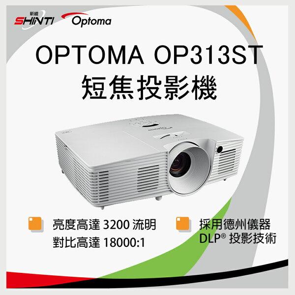 奧圖碼OptomaOP313STXGA短焦商務投影機
