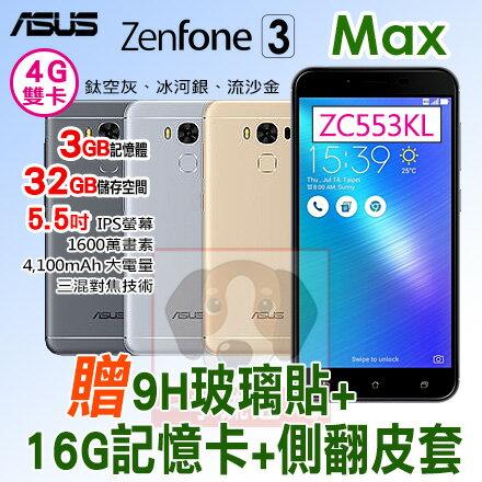 ASUS ZenFone 3 Max ZC553KL 3G/32G 智慧型手機 贈9H玻璃貼+16G記憶卡+側翻皮套 免運費