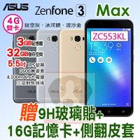 送男生聖誕交換禮物到ASUS ZenFone 3 Max ZC553KL 3G/32G 智慧型手機 贈9H玻璃貼+16G記憶卡+側翻皮套 免運費  男生聖誕交換禮物
