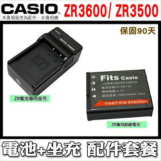 【套餐組合】 NP130 電池+座充 充電器 鋰電池 CNP130 保固3個月 CASIO ZR3600 ZR3500 ZR2000 ZR1500 ZR1200 ZR1000