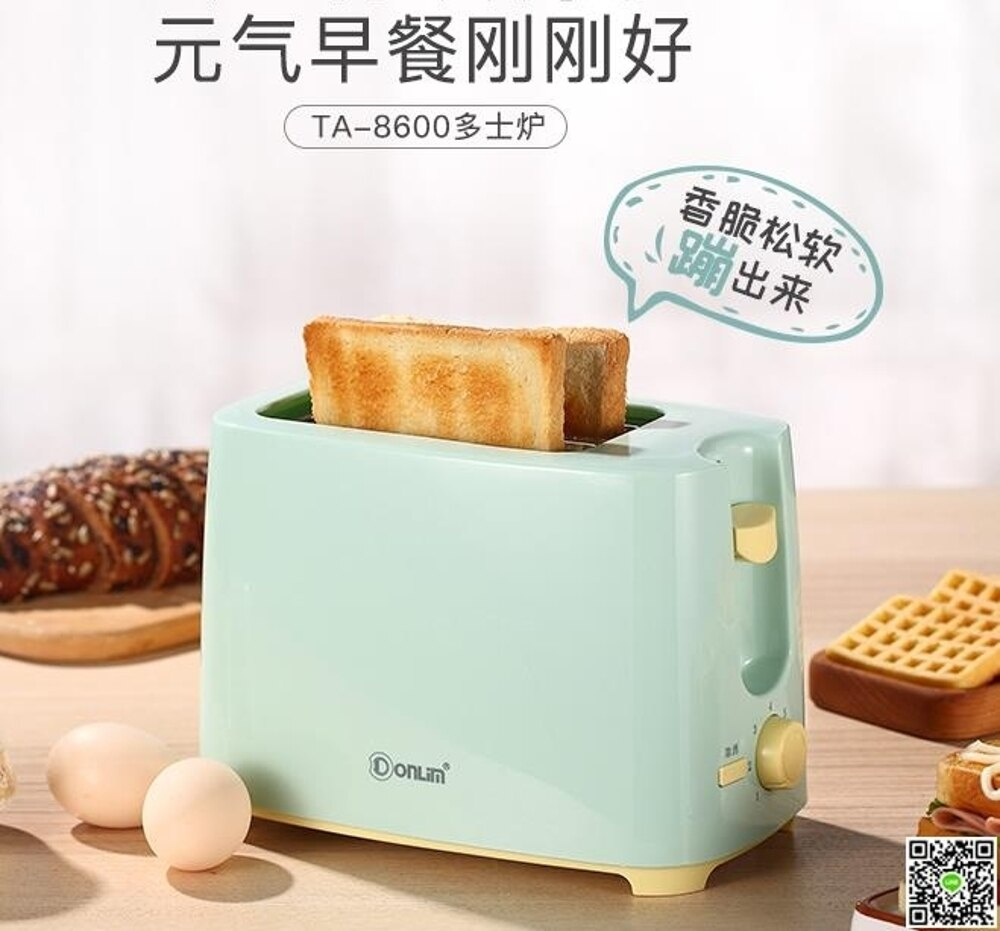 麵包機家用早餐吐司機烤面包機全自動多士爐烤面包片土司機220VMKS 清涼一夏钜惠