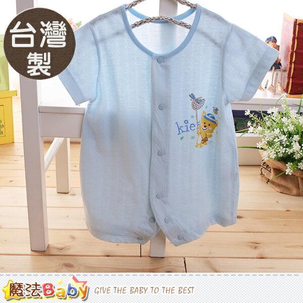 嬰兒服 台灣製寶寶純棉短袖兔裝 連身衣 魔法Baby~k50136