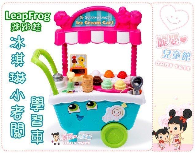麗嬰兒童玩具館~美國LeapFrog 跳跳蛙-冰淇琳小老闆學習車.角色扮演互動玩具