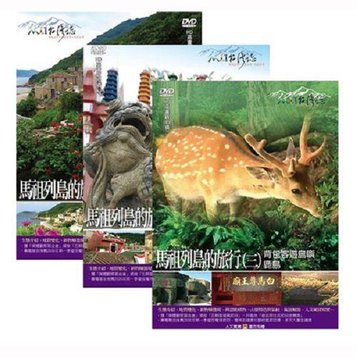 MIT台灣誌(42-44)馬祖列島的旅行DVD