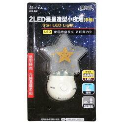 朝日電工 2LED 星星造型小夜燈(LED-042)
