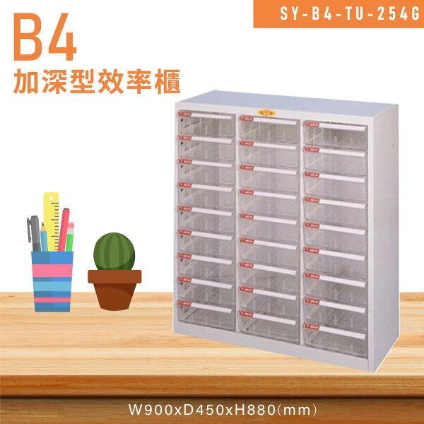 MIT台灣製造【大富】SY-B4-TU-254G特大型抽屜綜合效率櫃收納櫃文件櫃公文櫃資料櫃收納置物櫃