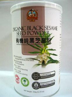 青荷(米森)~有機純黑芝麻粉350公克/罐