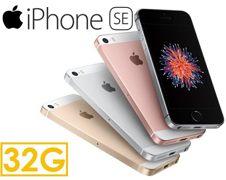 【原廠貨】蘋果 Apple iPhone SE 4吋 32G 智慧型手機●Touch ID 指紋辨識●Retina