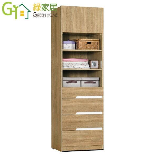 【綠家居】莎亞洛時尚2尺木紋四抽衣櫃收納櫃(開放層格+四抽屜)