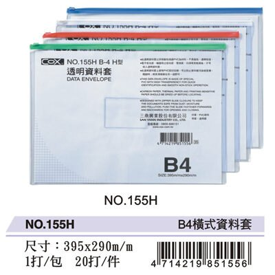 COX 透明資料套 橫式(B4) 155H
