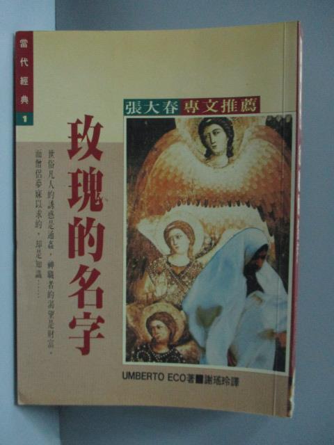 【書寶二手書T1/翻譯小說_NBG】玫瑰的名字_Umberto Eco