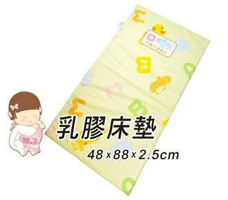 夢貝比可愛小河馬TK-2949 天然乳膠床墊(乳母小床墊:88*48*厚2.5cm)超低價優惠