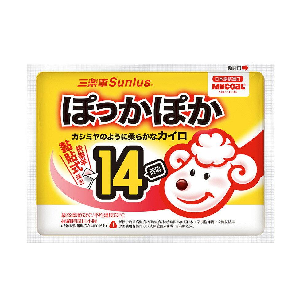 三樂事快樂羊貼式暖暖包14hr 10片入 黏貼式暖包 日本製 14小時持續【生活ODOKE】