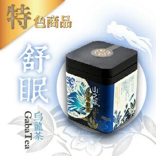 【山之翠】舒眠 佳葉龍茶 (75克/二兩裝〉