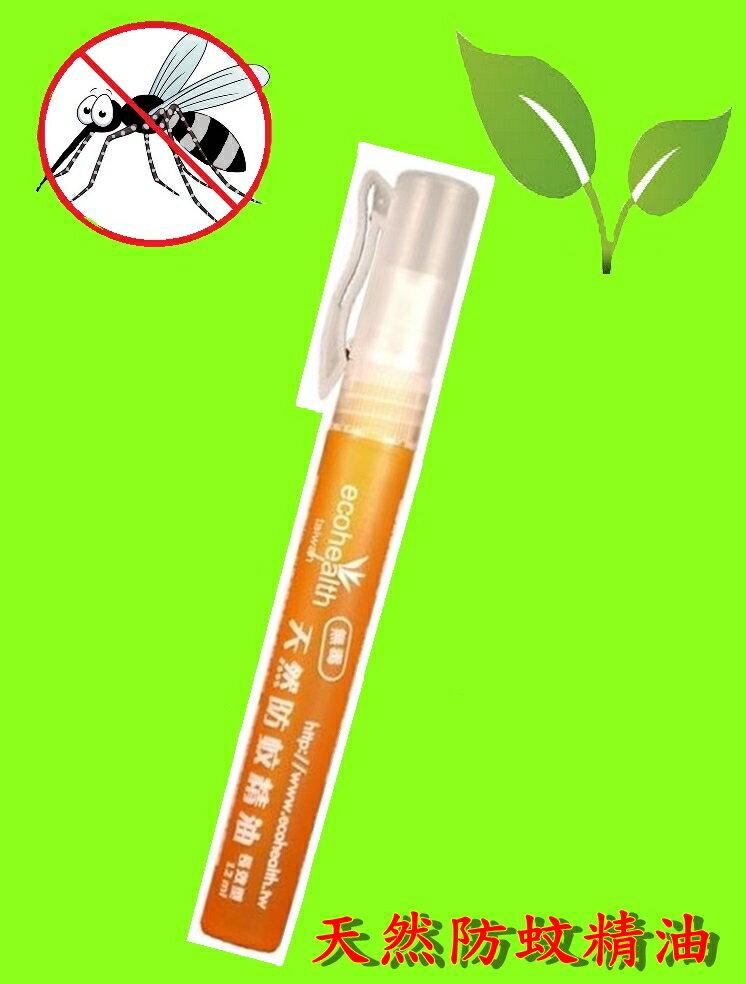 天然防蚊精油12ml /長效型筆型噴罐 / 防蚊液 / 小黑蚊剋星 / 台灣製造 / 網購熱銷