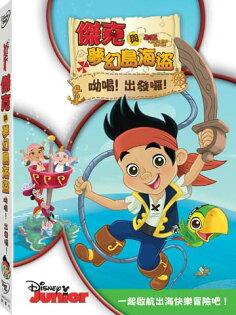 傑克與夢幻島海盜: 呦喝! 出發囉! DVD