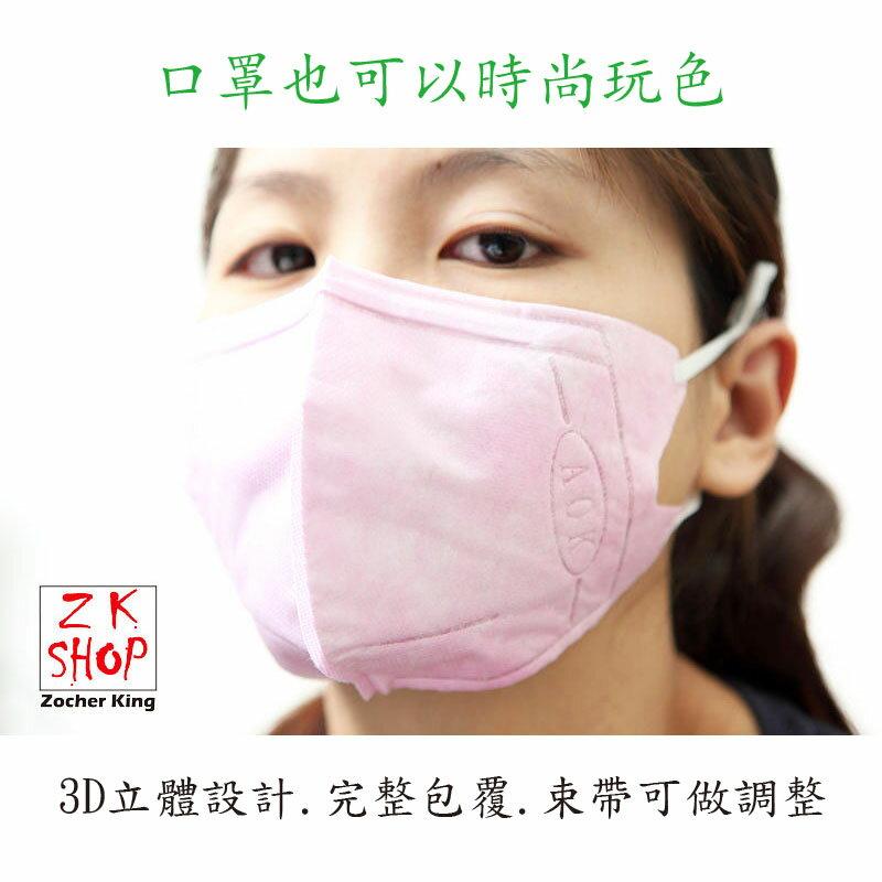 【ZK SHOP】AOK-可調式 粉色-拋棄式3D立體口罩(幼兒、兒童、成人), 50入/盒,$ 200