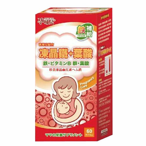 孕哺兒 高單位 凍晶鐵+葉酸 膠囊 60粒