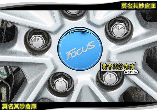 FL084莫名其妙倉庫【雷射手剎車亮片】不鏽鋼雷射刻印炫彩輪蓋貼輪中心蓋金屬貼FocusMK3