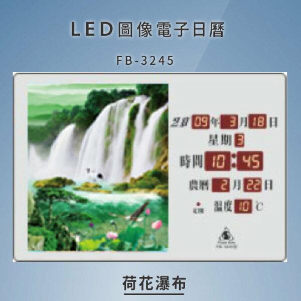 ~品牌嚴選~【鋒寶】FB-3245荷花瀑布LED圖像電子萬年曆電子日曆電腦萬年曆時鐘電子時鐘電子鐘錶