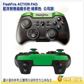 FlashFire ACTION PAD 藍芽智慧遊戲手把 綠黑色 公司貨 藍芽手把 藍芽搖桿 手機遊戲手把 iphone手把 支援 Android iOS PC