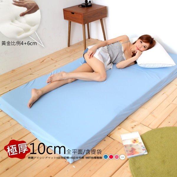 LUST生活寢具【10公分-全平面 / 備長炭記憶床墊】完美支撐 -惰性矽膠床(日本原料)台灣製 3