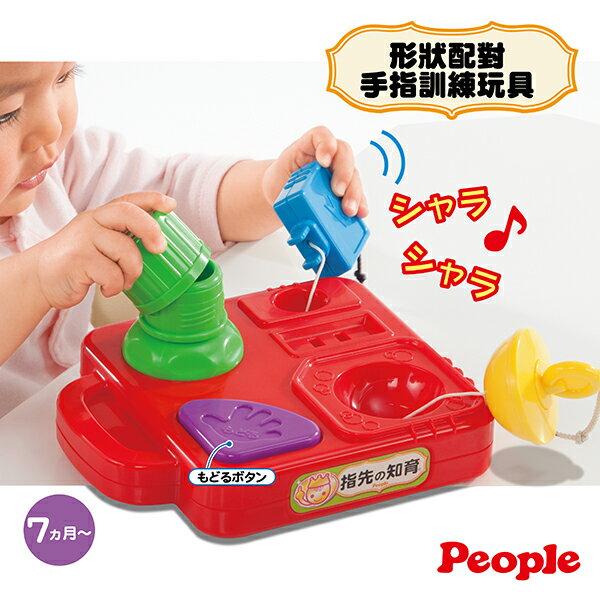 日本【People】形狀配對手指訓練玩具(7個月-)