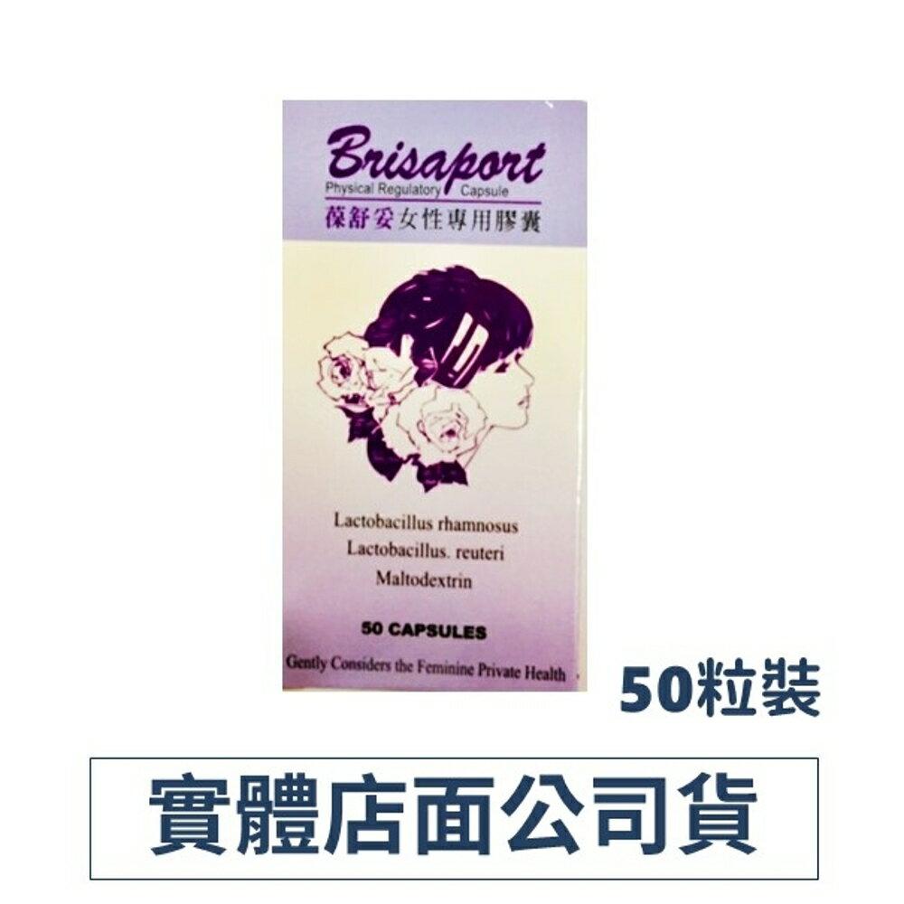 士盟 葆舒妥 女性調理膠囊(50顆) 益生菌 診所包裝 樂舒淨同款