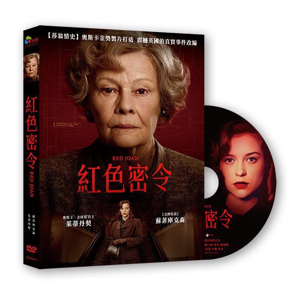 【停看聽音響唱片】【DVD】紅色密令