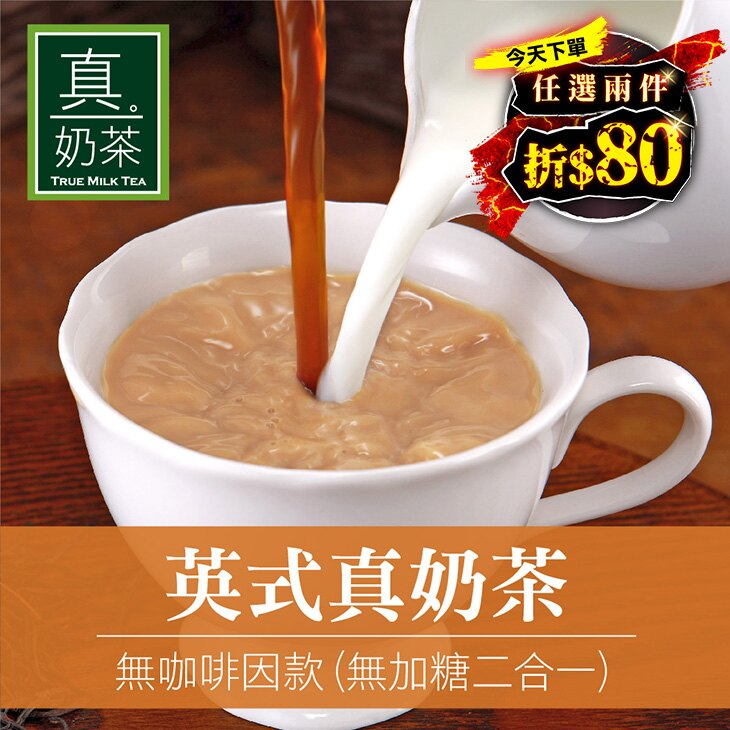 歐可茶葉 英式真奶茶 無咖啡因款無糖款(10包 / 盒) 0