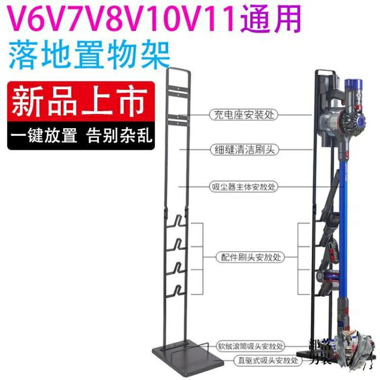 吸塵器架 適用 吸塵器SV10SV11收納架免打孔架子落地支架掛架V7V8置物架T 家家百貨