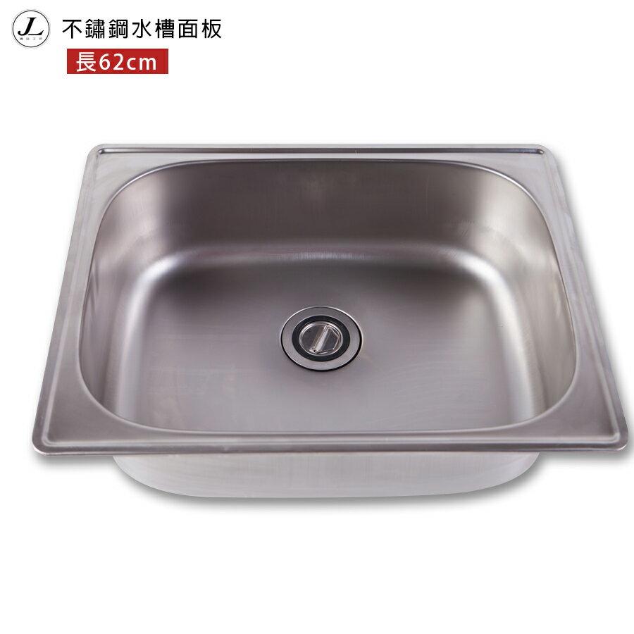 不鏽鋼水槽面板[長62cm] 洗衣槽 洗手台 洗手槽 不鏽鋼水槽【JL精品工坊】 - 限時優惠好康折扣