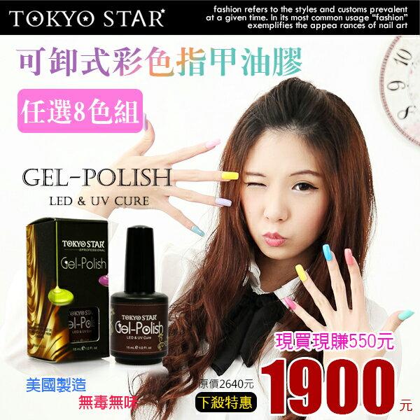美國製TOKYO STAR GEL POLISH 可卸式彩色凝膠指甲油膠15ml PS【任選8色組合$2090】可照UV燈/LED燈
