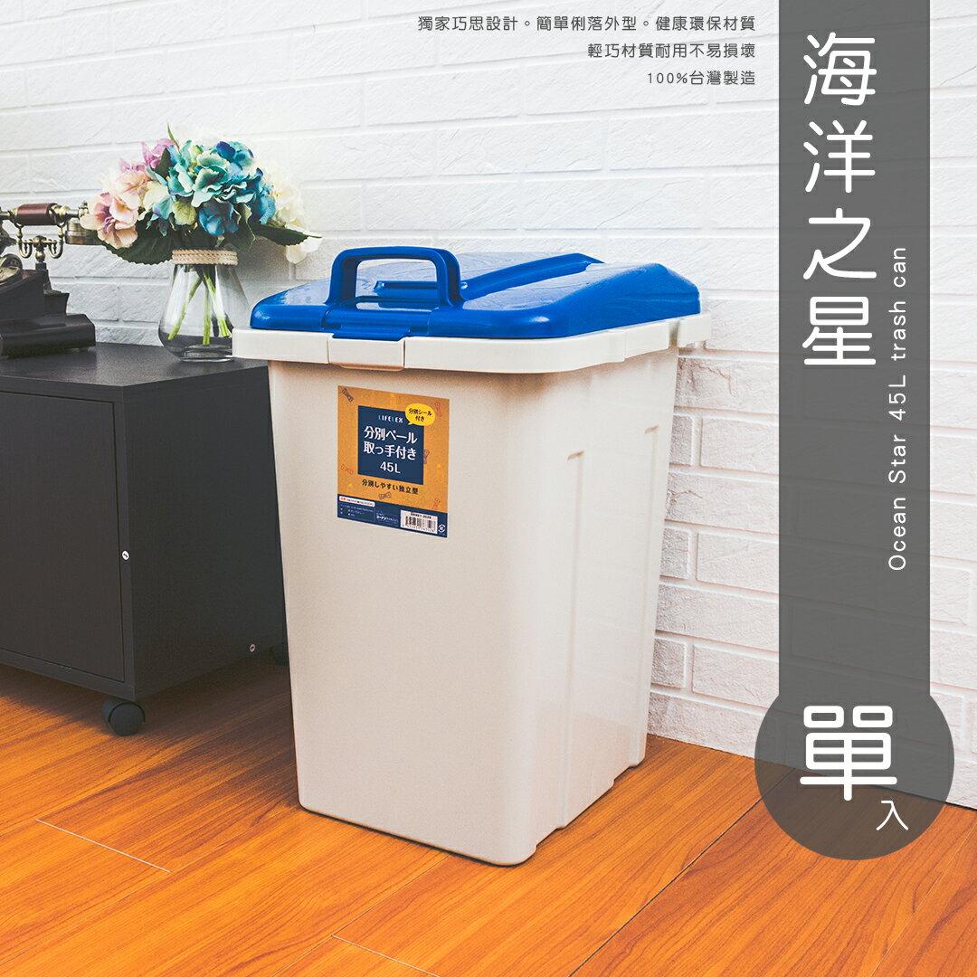 【dayneeds】海洋之星-45L大容量收納筒(單入)/垃圾桶/置物桶/分類桶