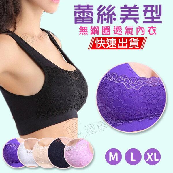 蕾絲無鋼圈運動內衣 可拆卸胸墊 bra 小可愛 運動 健身 瑜珈 跑步M L XL 中大尺碼可選