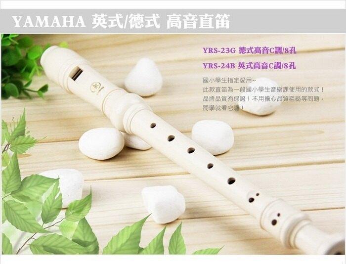 YAMAHA山葉 YRS-24B 英式高音直笛 / YRS-23G 德式高音直笛