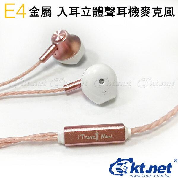 【迪特军3C】KTNET-E4 金属入耳式立体声耳机麦克风-玫金 耳机/耳麦/麦克风/耳塞式